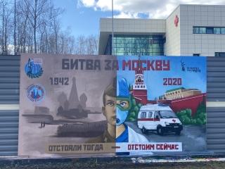 Граффити Битва за Москву в Троицке